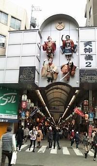 天神橋筋商店街 - お休みの日は~お散歩行こう