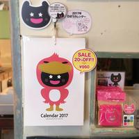 Dぼうカレンダー☆20%OFFセール開催中! - グラフィックデザインとイラストレーション☆YukaSuzukiのブログ