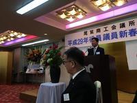 平成29年 尾鷲商工会議所役員・議員新春祝賀会が開催されました~ - 三鬼和昭の『続・日々是好日』