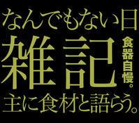 なんでもない日々の雑記 - お料理王国6