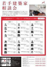 若手建築家相談会@仙台 - 株式会社 田名部組