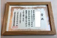 うれしいDIY Vol.3 - 鏑木木材株式会社 ブログ
