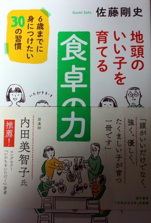 食卓の力 - 慶応幼稚園ブログ【未来の子どもたちへ ~Dream Can Do!Reality Can Do!!~】
