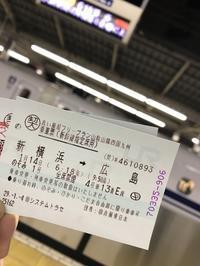 宮島上陸! 広島旅行 - 1 - - うろ子とカメラ。