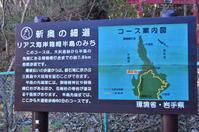御箱崎の千畳敷 - マスター写真館2