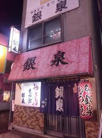 焼鳥・もつ焼のお店 銀泉/札幌市 北区 - 貧乏なりに食べ歩く