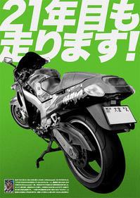 Kawasaki ZZ-Rに乗れなくなって。 - Suzuki-Riの道楽
