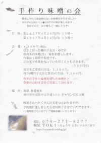 「手作り味噌の会」のお知らせです - 糧屋TOKI