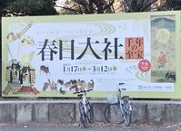 開会式♪『特別展 春日大社 千年の至宝』 - 毎週、美術館。