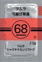 ツムラ68 - Smile Everyday ♪