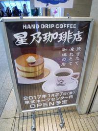 【池袋情報】星乃珈琲店が1月27日に東武ホープセンターにオープン - 池袋うまうま日記。
