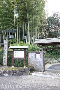 【安城市】丈山苑 6 - クイコ飯-2