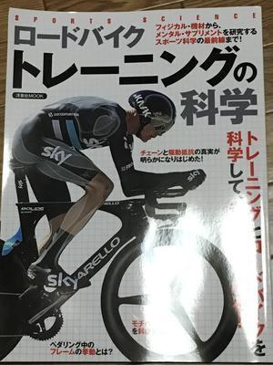 2017.01.15「ロードバイクトレーニングの科学」 - 店長のひとりごと