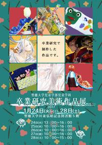 第10回 児童学科 卒業研究美術作品展 - せいとくアートランダム
