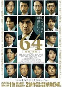 64観ました🎵 - 婚活教育コーチ日本武尊Jr.の冒険