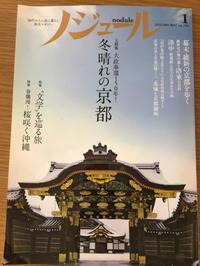旅の雑誌、ノジュールを定期講読 - ハッピーテーブル