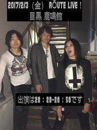 明日、2017/2/3(金)LIVE! 目黒鹿鳴館 - RÖUTE・G DRIVE AFTER DEATH