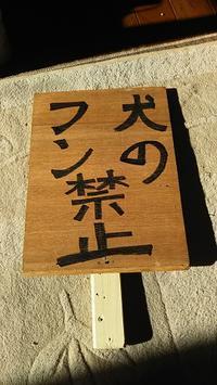 ペット向け看板コレクション26 - ウンノ整体と静岡の夜