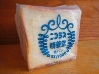 パン - 空飛ぶ絨毯