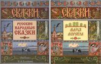 イワン・ビリービンのロシア民話集 - Books