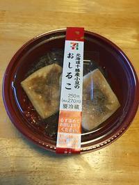 セブンイレブン:「北海道十勝産小豆のおしるこ」を食べた♪手軽で美味しいっ! - CHOKOBALLCAFE