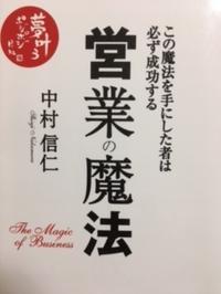 営業の魔法 - ライフ薬局(茨城県神栖市)ウェブログ