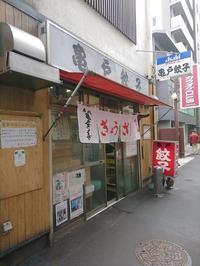 亀戸餃子 - 東京を食べ歩くネコ♪