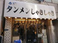 タンメン しゃきしゃき - 東京を食べ歩くネコ♪