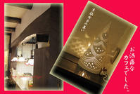 年末年始はJTB夢の休日ツアー ④ お洒落なカフェ (パン・スイーツ部門) - ♪Princess Craft  素敵女子の集い