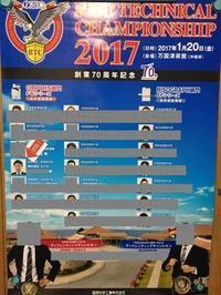 「RISO TECHNICAL CHAMPIONSHIP 2017」 - 株式会社エイコー 採用担当者のひとりごと
