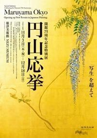 『円山応挙 『写生』を超えて』 - 毎週、美術館。