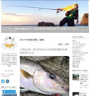 PC版デザイン刷新のお知らせ - [レツブロ] 神津島の地磯からルアーを投げ倒す男の悲哀をテキストで表現するコンテンツ
