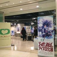 「ゴールデンカムイとアイヌ文化展」@KITTE丸の内 - manic?  everyday