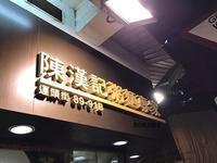 大埔の人気煲仔飯  陳漢記 - 香港*芝麻緑豆