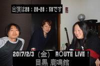 2017/2/3(金)LIVE! 目黒鹿鳴館 - RÖUTE・G DRIVE AFTER DEATH