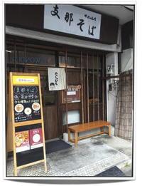 麺's・支那そば 醤油* - ciao log*