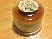 セブンイレブン:「カマンベールチーズスフレ」を食べた♪ - CHOKOBALLCAFE