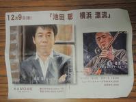 2016年12月9日(金) 池田聡さんのライブへ行く - じゃポルスカ楽描帳