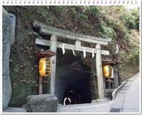 銭洗弁天でお金を洗う@鎌倉巡礼① - 続☆今日が一番・・・♪