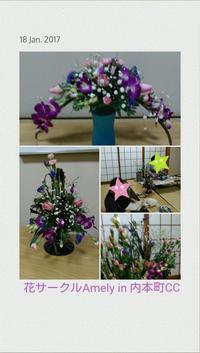 基本型です。アーチ&四角錘 - 花サークルAmelyの花時間