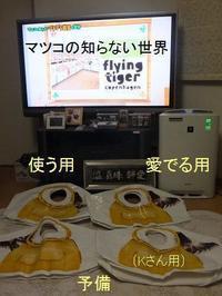 チャイクレバッグの情報 - 毎日笑顔♪ 裸犬☆温・真珠・絆愛Ⅱ