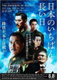 "c411 "" The Emperor in August "" Netflix 2017年1月19日 - 侘び寂び"