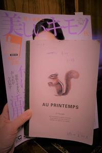 「美しいキモノ」スナップ写真トリプル受賞のご報告! - テディべア作家、時々、パリの街角動物研究の覚書