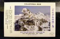 日本山岳写真協会・選抜展・No.14『それぞれの山』 - 一意専心のシャッターを!