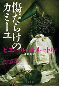 ピエール・ルメートル作「傷だらけのカミーユ」を読みました。 - rodolfoの決戦=血栓な日々