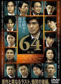 64後編の話 - 婚活教育コーチ日本武尊Jr.の冒険