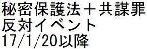 秘密保護法+共謀罪反対イベント 17/1/20以降 - 秘密保全法に反対する 愛知の会(特定秘密保護法に反対)