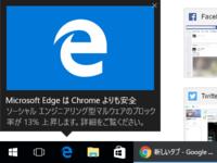 Chrome を起動すると Microsoft Edge の広告が表示されることがあります - パソコン教室くりっくのブログ
