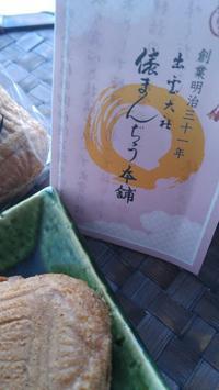 出雲のお土産「俵まんじゅう」 - 料理研究家ブログ行長万里  日本全国 美味しい話