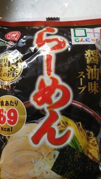 ダイエットラーメン - 料理研究家ブログ行長万里  日本全国 美味しい話